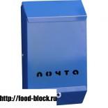 Почтовый ящик без замка Синий