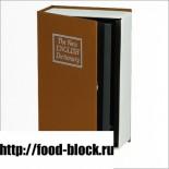 Сейф книга Onix BS-180