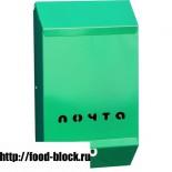 Почтовый ящик без замка Зеленый