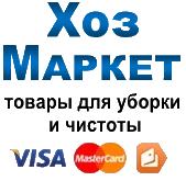 Хозмаркет